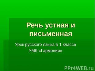 Речь устная и письменная Урок русского языка в 1 классеУМК «Гармония»