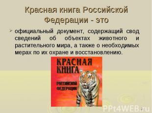 Красная книга Российской Федерации - это официальный документ, содержащий свод с