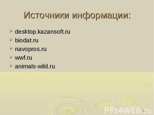 Источники информации: desktop.kazansoft.rubiodat.runavopros.ruwwf.ruanimals-wild