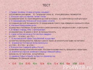 ТЕСТ 1.Первую половину 18 века историки называют:а) Елизаветинское время; б) Пет