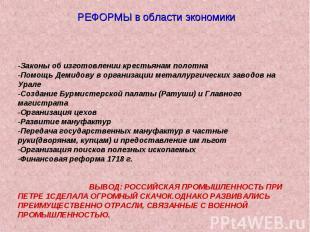 РЕФОРМЫ в области экономики-Законы об изготовлении крестьянам полотна-Помощь Дем