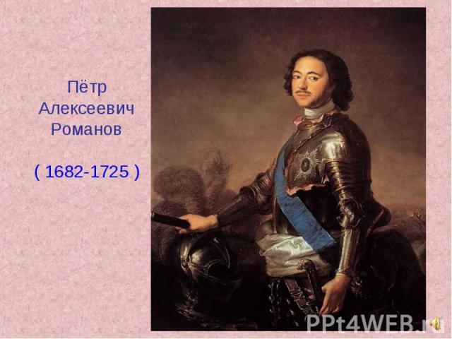 ПётрАлексеевичРоманов( 1682-1725 )