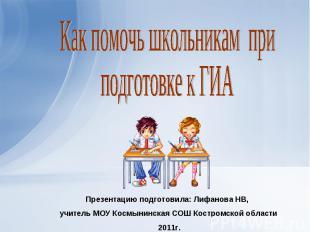 Как помочь школьникам приподготовке к ГИА Презентацию подготовила: Лифанова НВ,