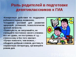 Роль родителей в подготовке девятиклассников к ГИАКонкретные действия по поддерж