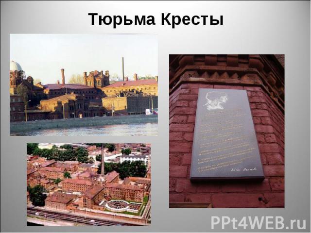 Тюрьма Кресты