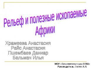 Рельеф и полезные ископаемыеАфрикиХрамеева АнастасияРайс АнастасияПшембаев Даниа