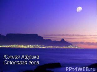 Южная АфрикаСтоловая гора