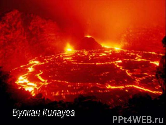 Вулкан Килауеа