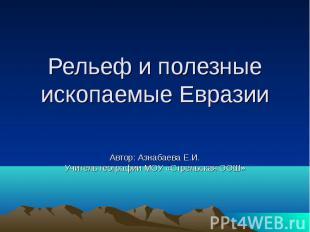 Рельеф и полезные ископаемые Евразии Автор: Азнабаева Е.И.Учитель географии МОУ