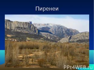Пиренеи
