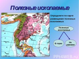 Полезные ископаемые Определите по картеразмещение полезных ископаемых