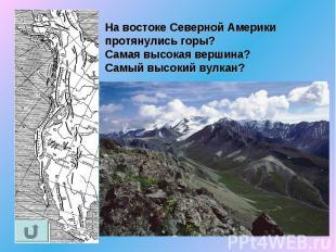 На востоке Северной Америки протянулись горы?Самая высокая вершина? Самый высоки