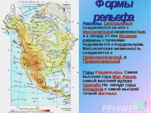 Формы рельефа Равнины. Центральные соединяются на юге с Миссисипской низменность