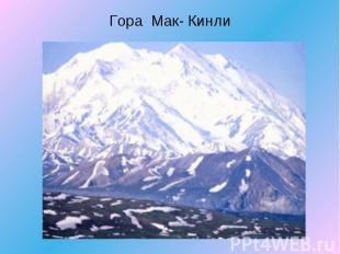 Гора Мак- Кинли