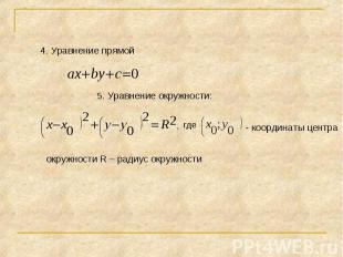 4. Уравнение прямой5. Уравнение окружности:окружности R – радиус окружности