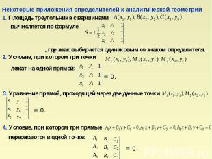 Некоторые приложения определителей к аналитической геометрии1. Площадь треугольн