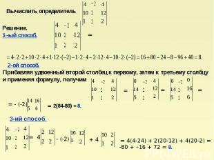 Вычислить определитель Решение.1–ый способ. 2-ой способ.Прибавляя удвоенный втор