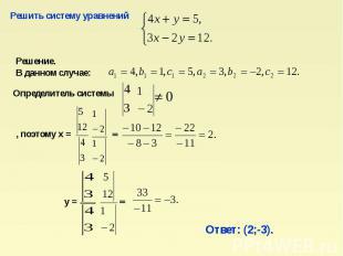 Решить систему уравнений Решение.В данном случае: Определитель системы , поэтому