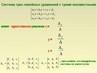 Система трех линейных уравнений с тремя неизвестнымиимеет единственное решение х