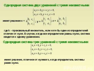 Однородная система двух уравнений с тремя неизвестными где k – произвольный множ