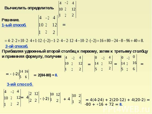 Вычислить определитель Решение.1–ый способ. 2-ой способ.Прибавляя удвоенный второй столбец к первому, затем к третьему столбцу и применяя формулу, получим3-ий способ.