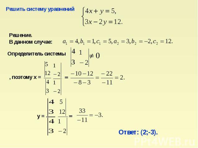 Решить систему уравнений Решение.В данном случае: Определитель системы , поэтому х =