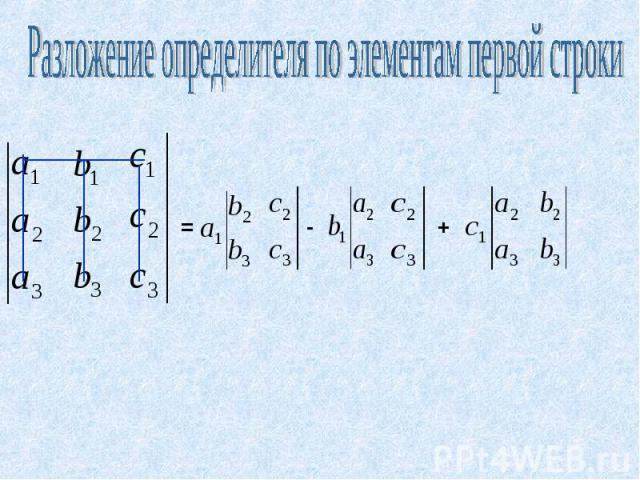 Разложение определителя по элементам первой строки