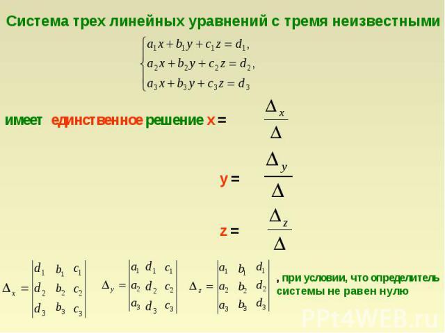 Система трех линейных уравнений с тремя неизвестнымиимеет единственное решение х = , при условии, что определительсистемы не равен нулю