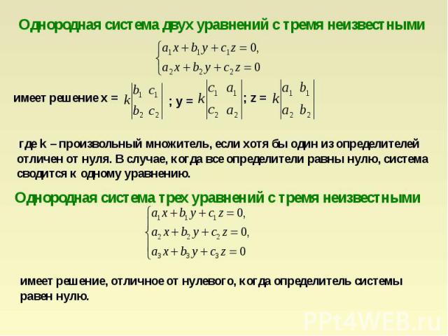 Однородная система двух уравнений с тремя неизвестными где k – произвольный множитель, если хотя бы один из определителей отличен от нуля. В случае, когда все определители равны нулю, система сводится к одному уравнению.Однородная система трех уравн…