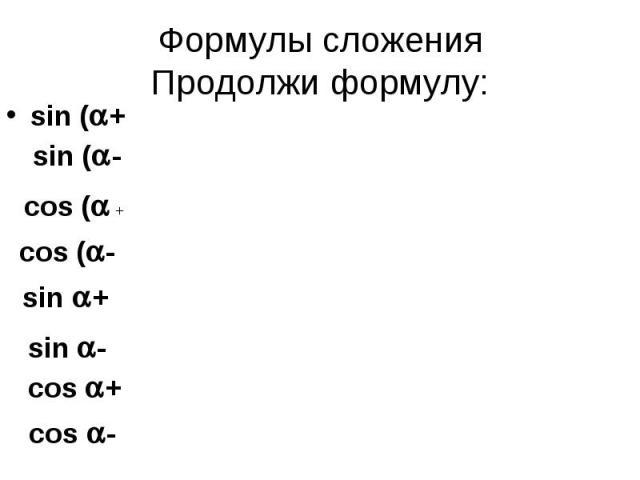 Формулы сложенияПродолжи формулу: