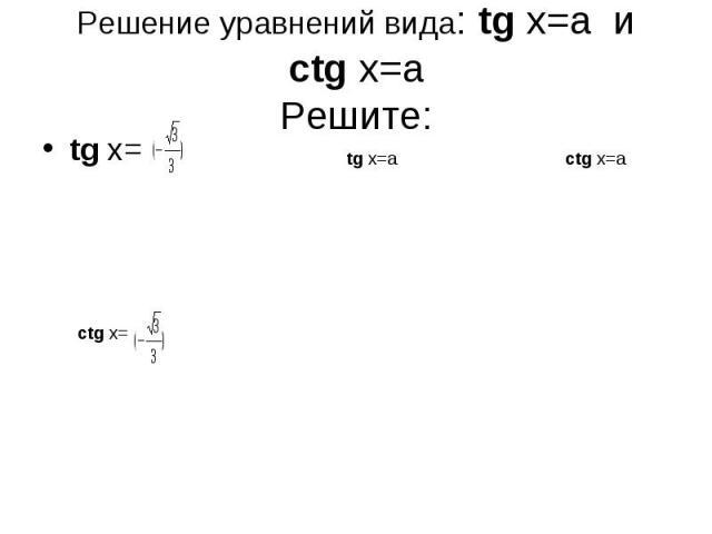 Решение уравнений вида: tg х=а и ctg х=аРешите:
