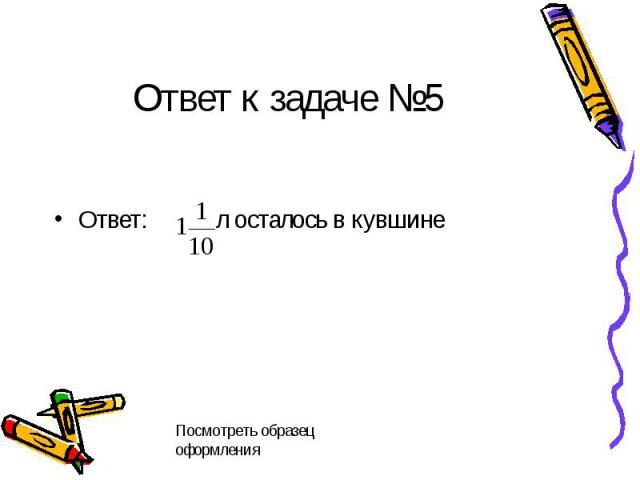 Ответ к задаче №5 Ответ: л осталось в кувшине