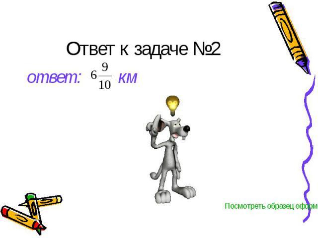 Ответ к задаче №2 ответ: км