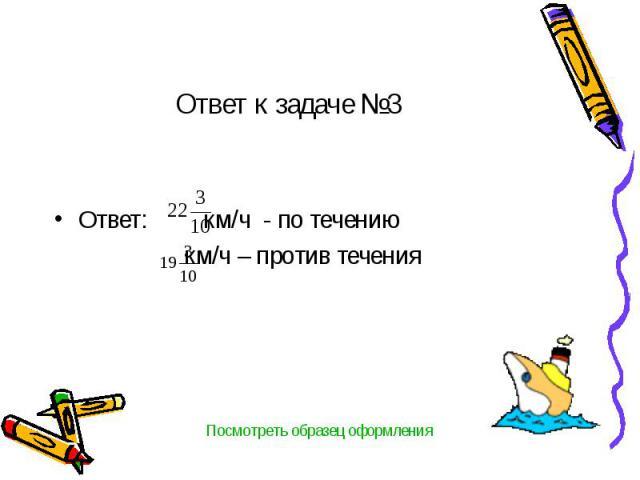 Ответ к задаче №3 Ответ: км/ч - по течению км/ч – против течения