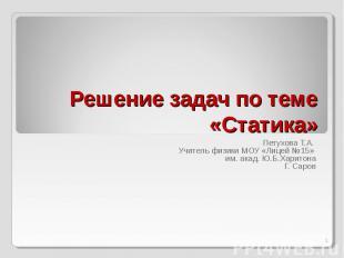 Решение задач по теме «Статика» Петухова Т.А. Учитель физики МОУ «Лицей №15» им.