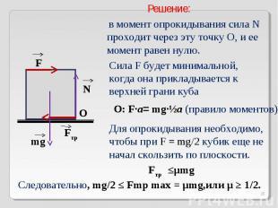 Решение: в момент опрокидывания сила N проходит через эту точку О, и ее момент р