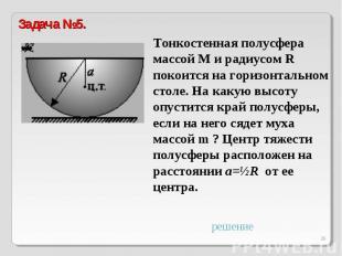 Задача №5.Тонкостенная полусфера массой M и радиусом R покоится на горизонтально