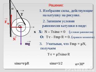 Решение:Изобразим силы, действующие на катушку на рисунке. 2. Запишем условия ра