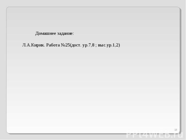 Домашнее задание:Л.А.Кирик. Работа №25(дост. ур.7,8 ; выс.ур.1,2)