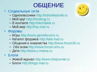ОБЩЕНИЕ Социальные сетиОдноклассники http://odnoklassniki.ruМой круг http://moik