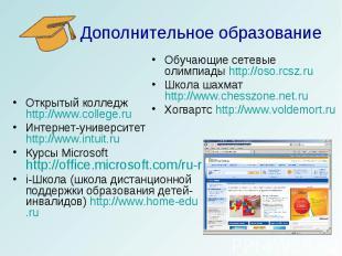 Дополнительное образование Обучающие сетевые олимпиады http://oso.rcsz.ruШкола ш