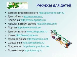 Ресурсы для детей Детская игровая комната http://playroom.com.ru Детский мир htt