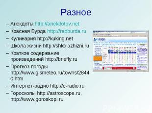 Разное Анекдоты http://anekdotov.netКрасная Бурда http://redburda.ruКулинария ht