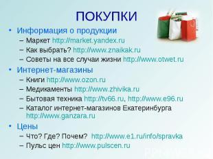 ПОКУПКИ Информация о продукцииМаркет http://market.yandex.ruКак выбрать? http://