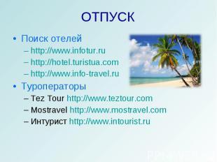 ОТПУСК Поиск отелейhttp://www.infotur.ruhttp://hotel.turistua.comhttp://www.info