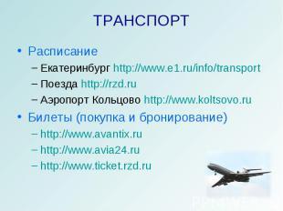 ТРАНСПОРТ РасписаниеЕкатеринбург http://www.e1.ru/info/transportПоезда http://rz