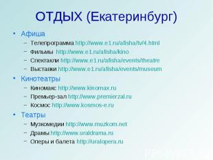 ОТДЫХ (Екатеринбург) АфишаТелепрограмма http://www.e1.ru/afisha/tv/4.htmlФильмы