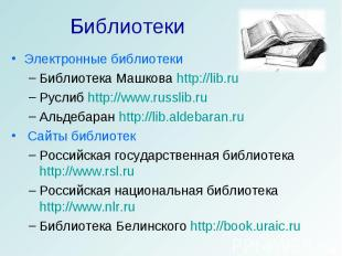 Библиотеки Электронные библиотекиБиблиотека Машкова http://lib.ruРуслиб http://w