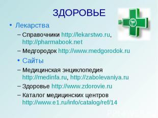 ЗДОРОВЬЕ ЛекарстваСправочники http://lekarstwo.ru, http://pharmabook.net Медгоро