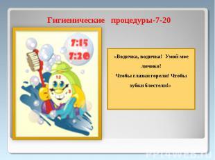 Гигиенические процедуры-7-20 «Водичка, водичка! Умой мое личико!Чтобы глазки гор